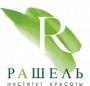 Рашель, институт красоты