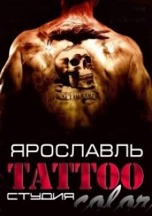 Tattoo color, студия татуировки и пирсинга